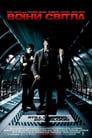 Воїни світла (2009)