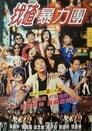 Hui ba! Ja 'fit' yan bing tuen (1996) Movie Reviews
