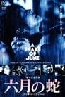 A Snake of June (2004)