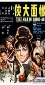 🕊.#.That Man In Chang-An Film Streaming Vf 1966 En Complet 🕊