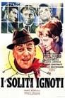 Зловмисники, як завжди, залишилися невідомі (1958)