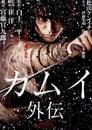 Assistir ⚡ A Lenda De Kamui (2009) Online Filme Completo Legendado Em PORTUGUÊS HD