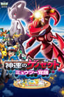 Pokemon the Movie: Genesect and the Legend Awakened (2013)