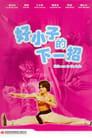 Hao xiao zi di xia yi zhao (1979) Movie Reviews