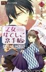 Poster for Otome Nadeshiko Koi Techou