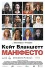 Маніфесто (2015))