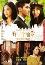 You yi ge di fang zhi you wo men zhi dao (2015) Movie Reviews