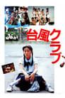 Typhoon Club (1985)