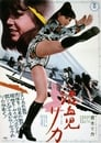 [Voir] 混血児リカ 1972 Streaming Complet VF Film Gratuit Entier