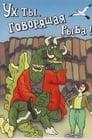 😎 Ух ты, говорящая рыба! #Teljes Film Magyar - Ingyen 1983