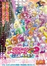 Pretty Cure All Stars Movie 5 Friends of the Heart