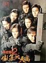 Fei hu xiong xin 2 zhi ao qi bi tian gao (1996) Movie Reviews