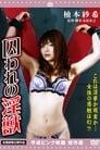 مشاهدة فيلم Toraware no injû 2011 مترجم أون لاين بجودة عالية