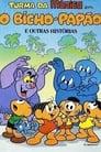 🕊.#.Turma Da Mônica Em O Bicho-Papão Film Streaming Vf 1987 En Complet 🕊
