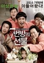 Imagen Miracle in Cell No. 7