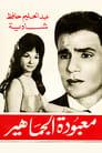 Poster for Maaboudat El Gamaheer