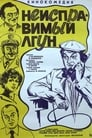 Poster for Неисправимый лгун