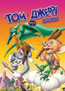 Tom and Jerry Tales, Vol. 3