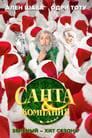 Poster for Santa & Cie