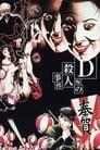 🕊.#.D坂の殺人事件 Film Streaming Vf 1998 En Complet 🕊