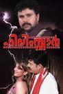 Poster for The Filmstaar