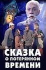 Poster for Сказка о потерянном времени
