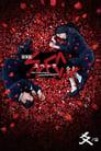 [Voir] SPEC: Close - Reincarnation 2013 Streaming Complet VF Film Gratuit Entier
