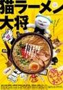Nekojiru-so (2001) Movie Reviews