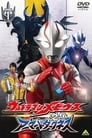 Ultraman Mebius Side Story: Armored Darkness - STAGE I: The Legacy of Destruction