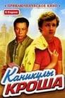 Каникулы Кроша Voir Film - Streaming Complet VF 1980