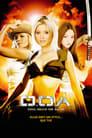 Voir La Film Dead Or Alive, DOA ☑ - Streaming Complet HD (2006)