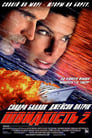 Швидкiсть 2: Контроль над круїзом (1997)