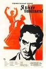 123GoStream The Labour and Rose 1962 Full Movie