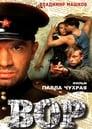 Le Voleur Et L'enfant ☑ Voir Film - Streaming Complet VF 1997
