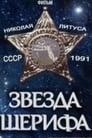 [Voir] Звезда шерифа 1991 Streaming Complet VF Film Gratuit Entier