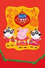 Peppa Celebrates Chinese New Year