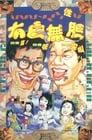 Stooges in Hong Kong