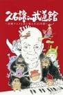 Joe Hisaishi in Budokan – Studio Ghibli 25 Years Concert (2008)