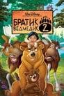 Братик ведмедик 2 (2006)