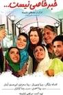 Khabar-e Khasi Nist (2016) Online Lektor PL CDA Zalukaj