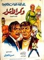Poster for Wakr al-ashrar