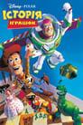 Історія іграшок (1995)