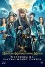 Piratas del Caribe: La ve..