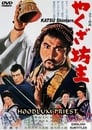 Hoodlum Priest (1961) Movie Reviews