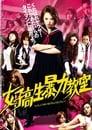 مشاهدة فيلم Bloodbath at Pinky High Part 1 2012 مترجم أون لاين بجودة عالية