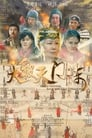 Battle Between Song And Liao Dynastles Voir Film - Streaming Complet VF 2019