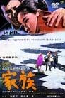 Kazoku (1970) Movie Reviews