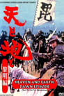 Ten To Chi To: Reimei-hen ☑ Voir Film - Streaming Complet VF 1990