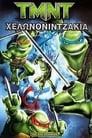 TMNT: Tortugas ninja jóve..