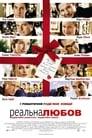 Реальна любов (2003)